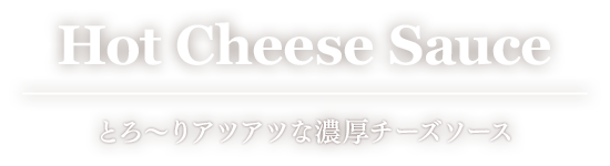 Hot Cheese Sauce - とろ~りアツアツな濃厚チーズソース